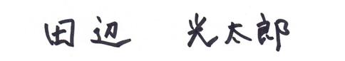 田辺 光太郎